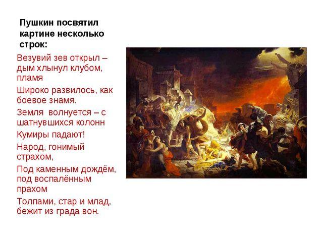 Пушкин посвятил картине несколько строк: Везувий зев открыл – дым хлынул клуб...