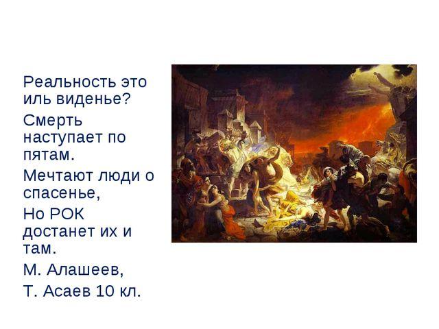 Реальность это иль виденье? Смерть наступает по пятам. Мечтают люди о спасень...