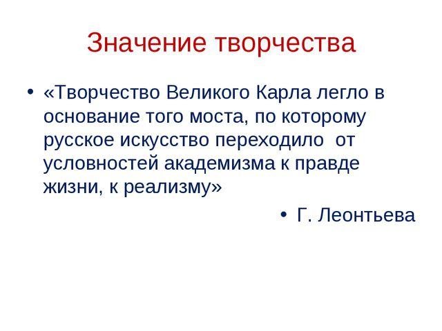 Значение творчества «Творчество Великого Карла легло в основание того моста,...