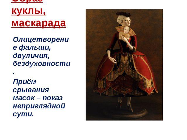 Образ куклы, маскарада Олицетворение фальши, двуличия, бездуховности. Приём с...