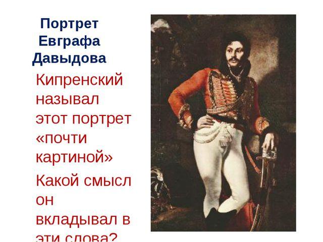 Портрет Евграфа Давыдова Кипренский называл этот портрет «почти картиной» Ка...