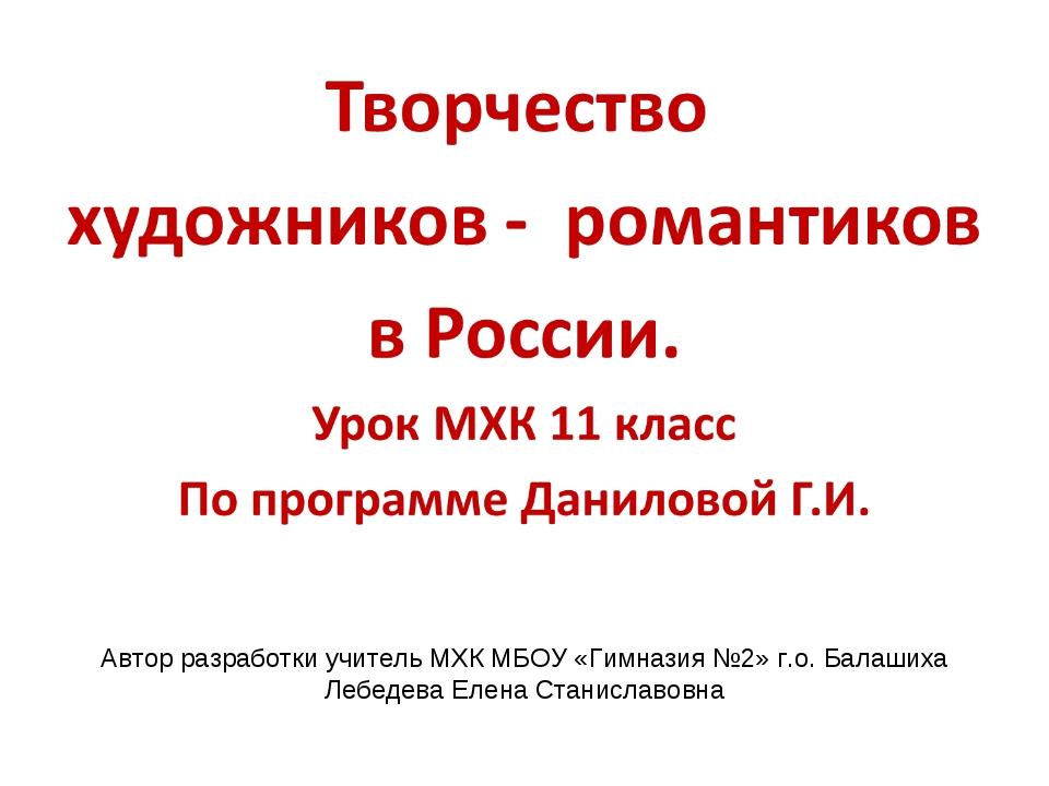 Автор разработки учитель МХК МБОУ «Гимназия №2» г.о. Балашиха Лебедева Елена...