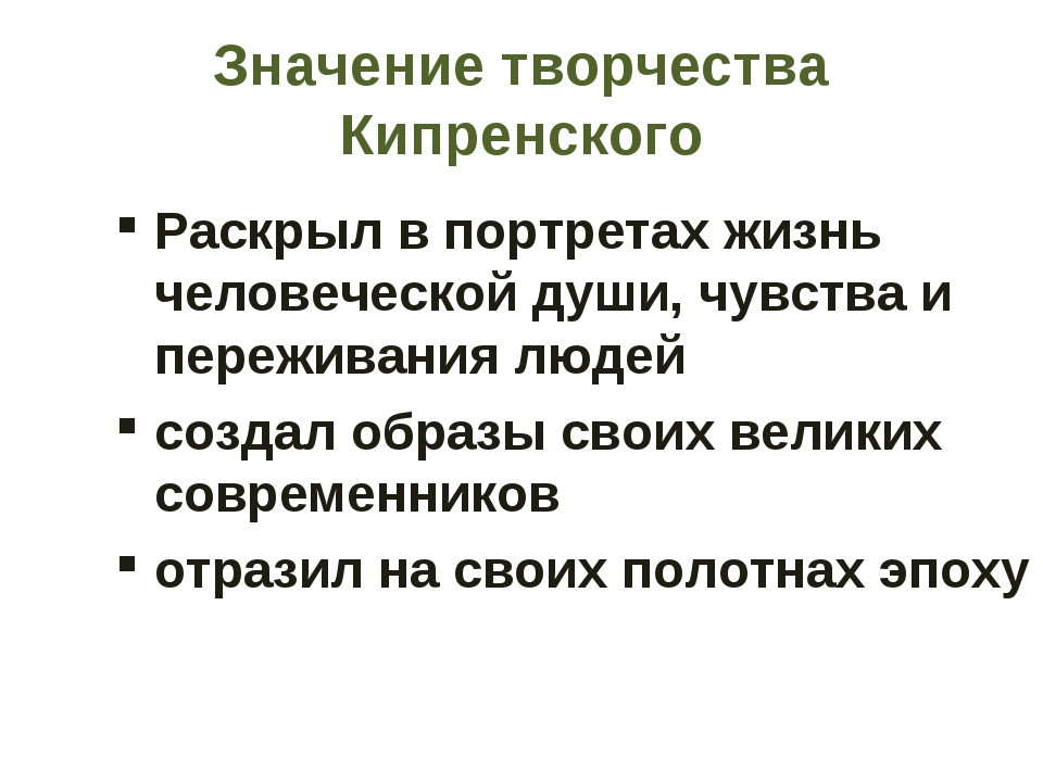 Значение творчества Кипренского Раскрыл в портретах жизнь человеческой души,...