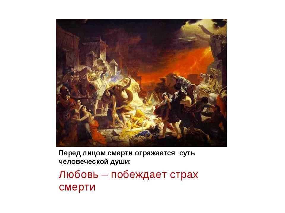 Перед лицом смерти отражается суть человеческой души: Любовь – побеждает стра...
