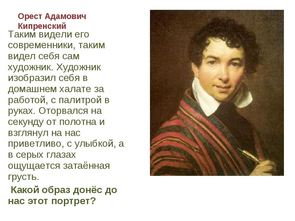 Орест Адамович Кипренский Таким видели его современники, таким видел себя сам...