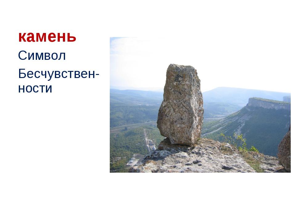 камень Символ Бесчувствен-ности