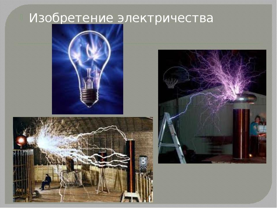 изобретение электричества картинки для презентации привлекательные