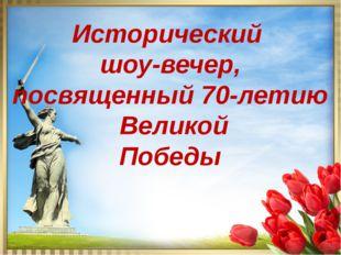 Исторический шоу-вечер, посвященный 70-летию Великой Победы
