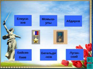 4 3 2 1 5 6 Елеуси-зов Момыш-улы Абдиров Бегельди-нов Луган-ский Бейсек-баев