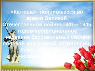 «Катюша» появившееся во время Великой Отечественной войны 1941—1945 годов нео