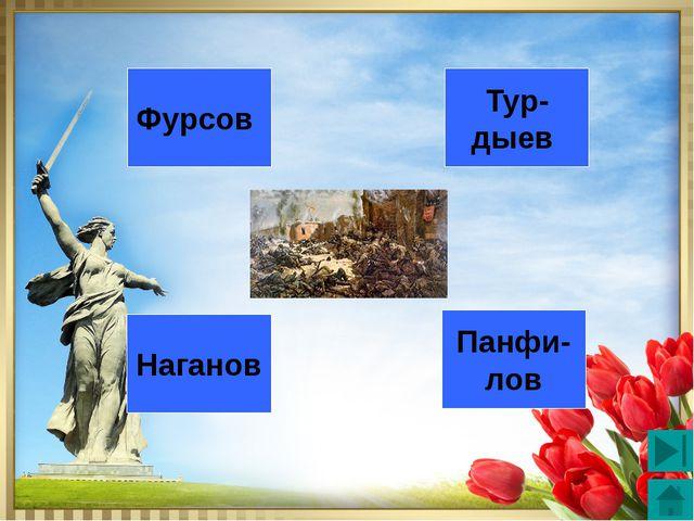 3 2 Бум Панфи- лов Фурсов Тур-дыев Наганов