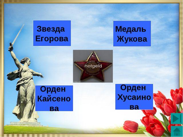 3 4 2 Медаль Жукова Орден Хусаинова Орден Кайсенова Звезда Егорова