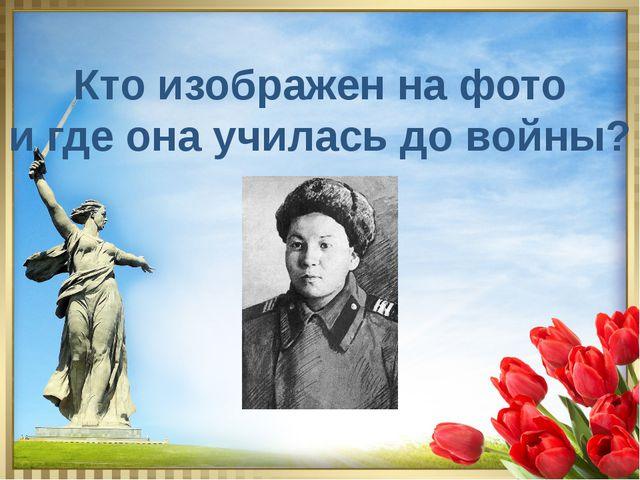 Кто изображен на фото и где она училась до войны?