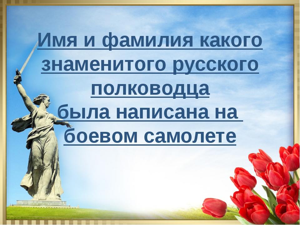 Имя и фамилия какого знаменитого русского полководца была написана на боевом...