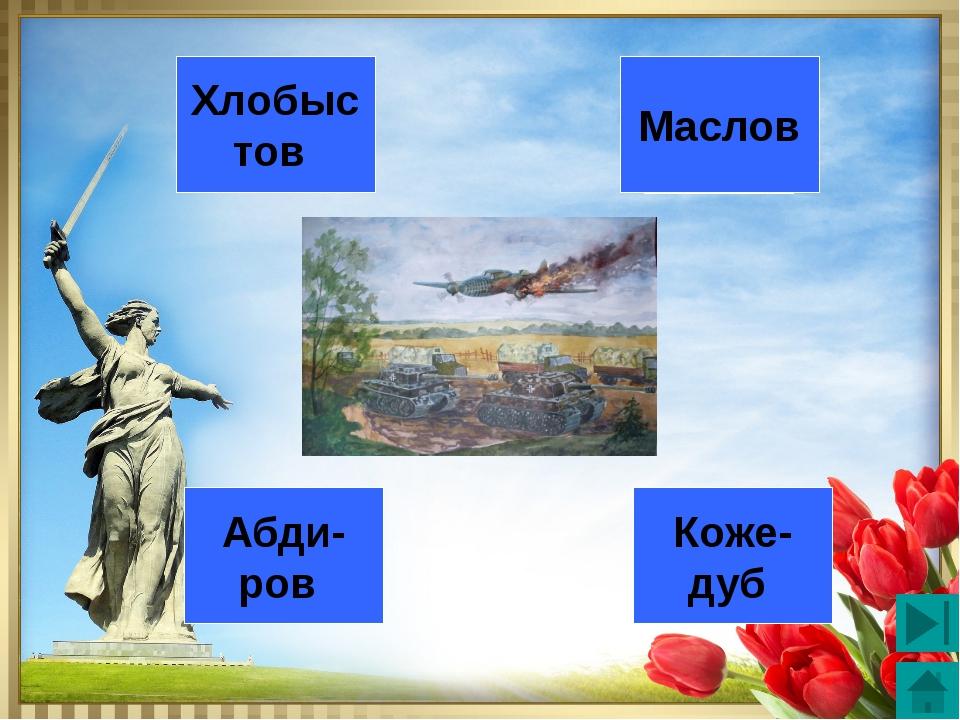 4 3 2 Хлобыстов Маслов Абди-ров Коже-дуб