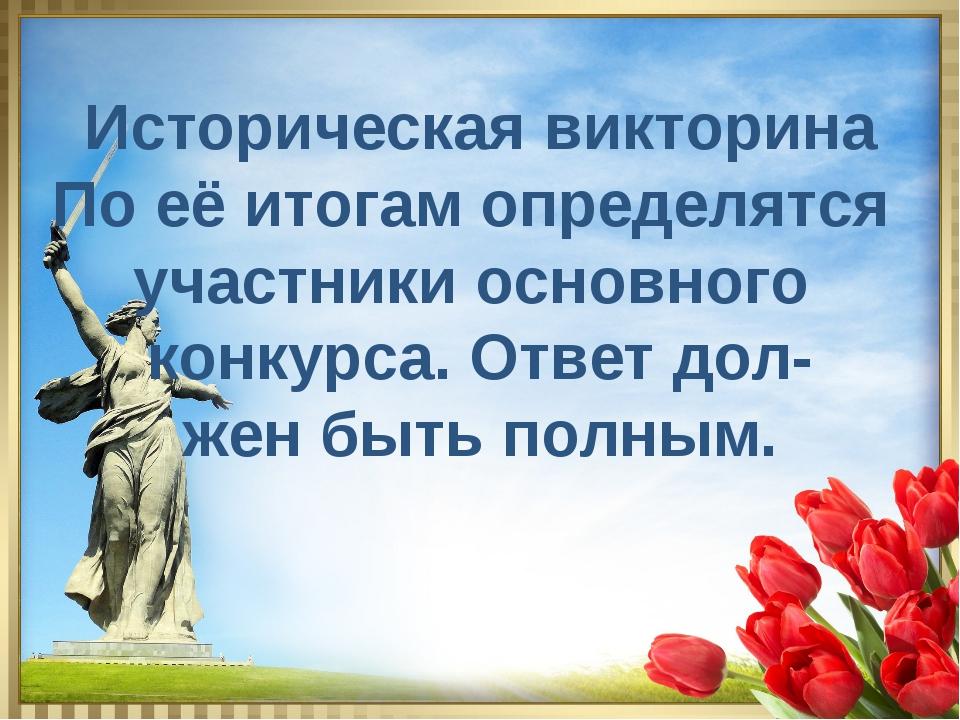 Историческая викторина По её итогам определятся участники основного конкурса....