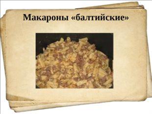 Макароны «балтийские»