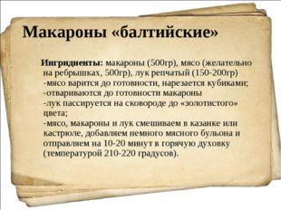 Макароны «балтийские» Ингридиенты:макароны (500гр), мясо (желательно на ребр