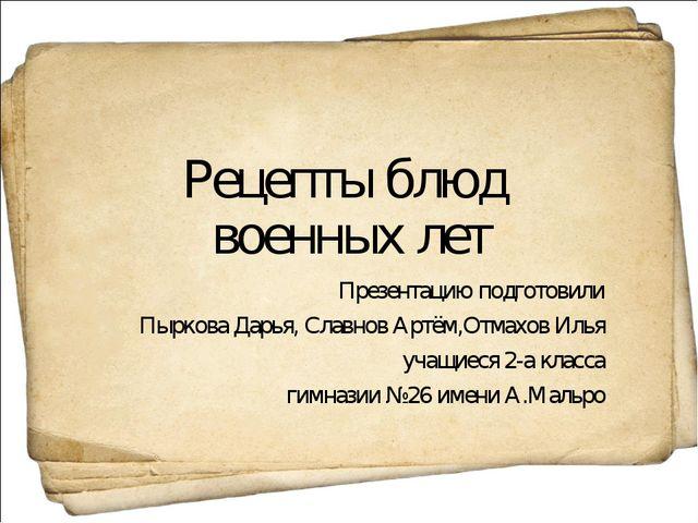Рецепты блюд военных лет Презентацию подготовили Пыркова Дарья, Славнов Артём...