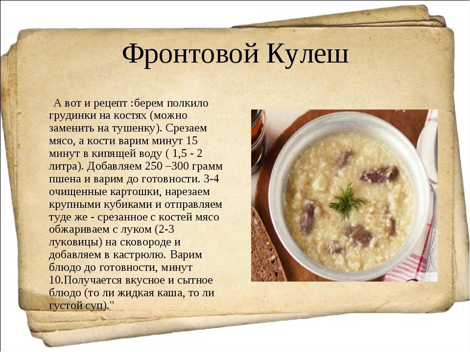 Кулеш без мяса рецепт