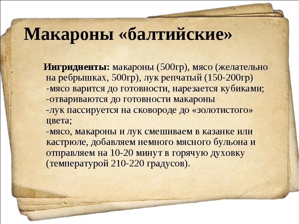 Макароны «балтийские» Ингридиенты:макароны (500гр), мясо (желательно на ребр...