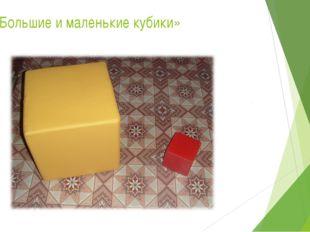 «Большие и маленькие кубики»