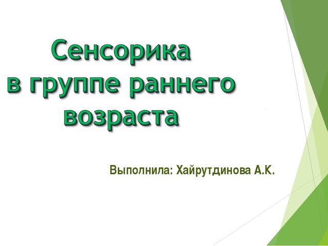 Выполнила: Хайрутдинова А.К.