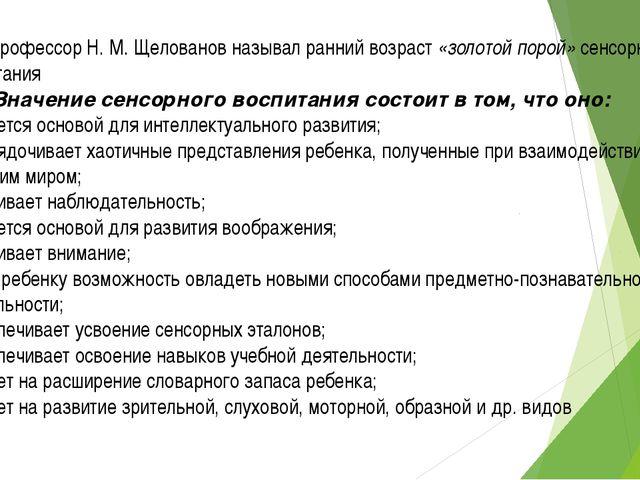 Презентация Сенсорика в группе раннего возраста  Профессор Н М Щелованов называл ранний возраст золотой порой сенсорного