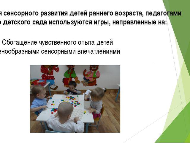 Презентация Сенсорика в группе раннего возраста  Для сенсорного развития детей раннего возраста педагогами нашего детского с