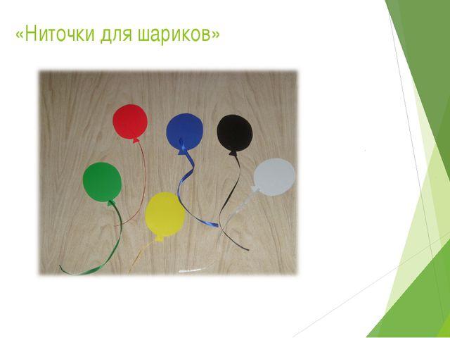 «Ниточки для шариков»