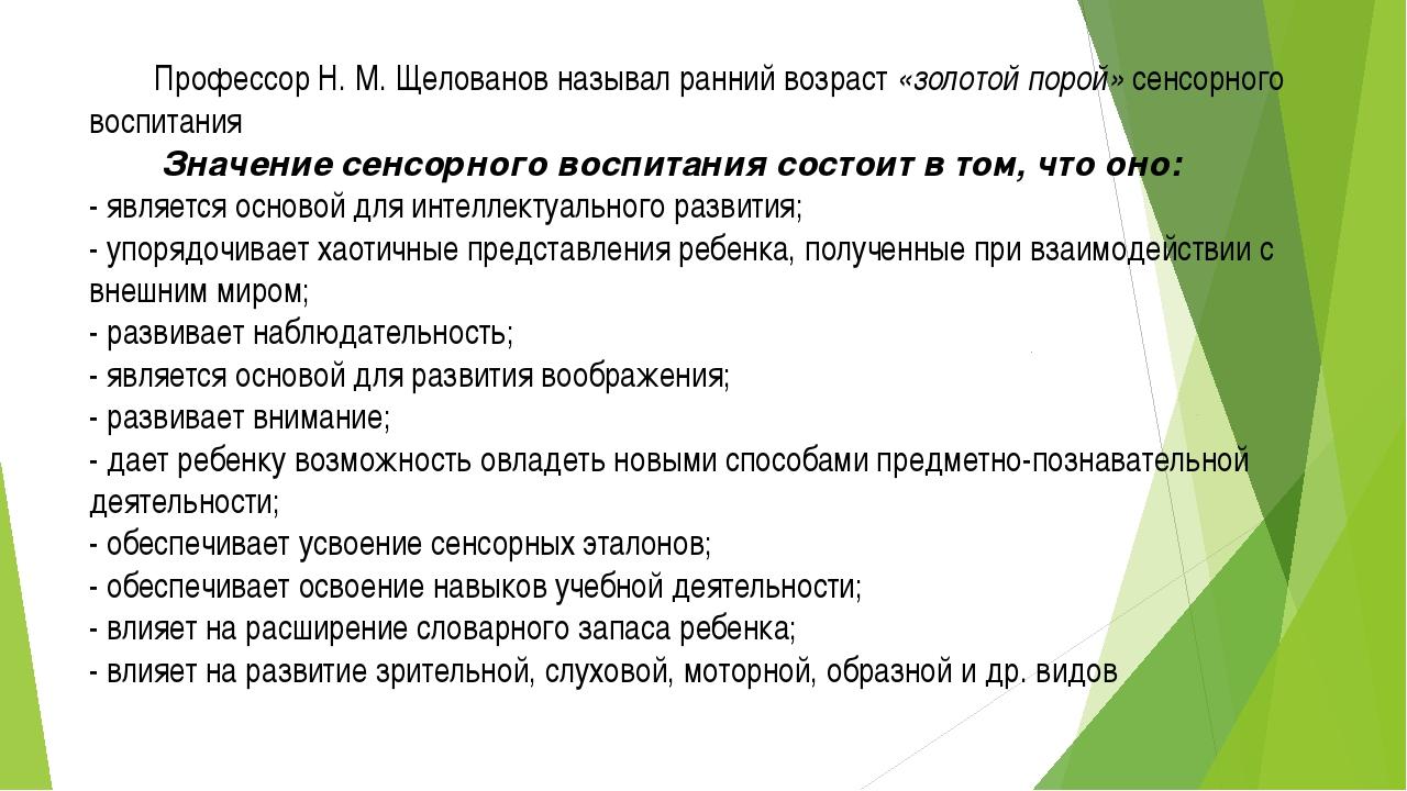 Профессор Н. М. Щелованов называл ранний возраст «золотой порой» сенсорного...