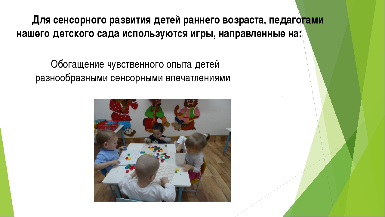 Для сенсорного развития детей раннего возраста, педагогами нашего детского с...