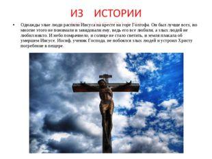 Однажды злые люди распяли Иисуса на кресте на горе Голгофа. Он был лучше всех