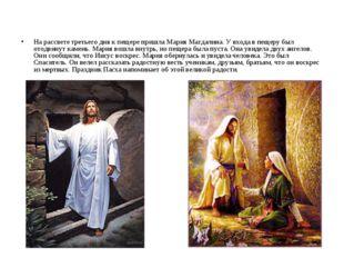 На рассвете третьего дня к пещере пришла Мария Магдалина. У входа в пещеру бы