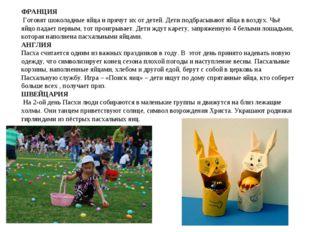 ФРАНЦИЯ Готовят шоколадные яйца и прячут их от детей. Дети подбрасывают яйца