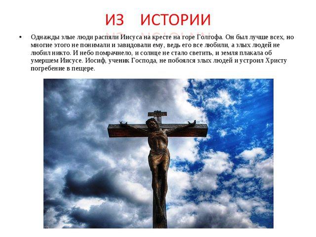 Однажды злые люди распяли Иисуса на кресте на горе Голгофа. Он был лучше всех...