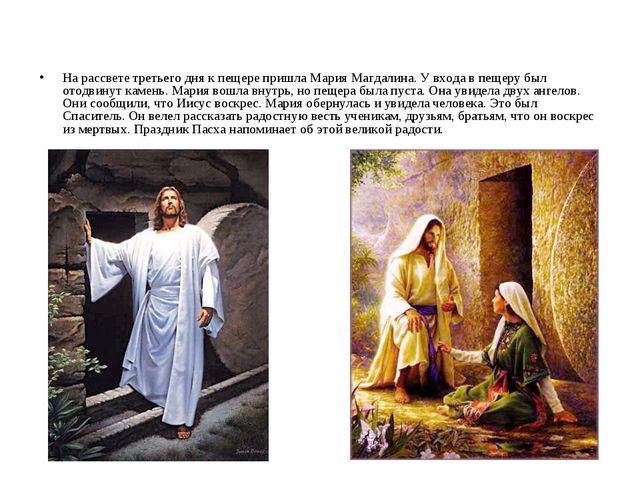 На рассвете третьего дня к пещере пришла Мария Магдалина. У входа в пещеру бы...
