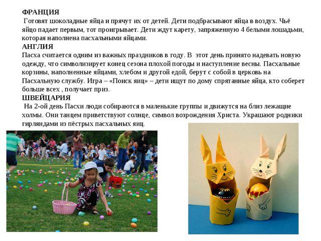 ФРАНЦИЯ Готовят шоколадные яйца и прячут их от детей. Дети подбрасывают яйца...