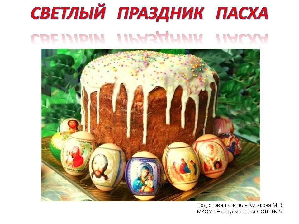 Подготовил учитель Кутякова М.В. МКОУ «Новоусманская СОШ №2»