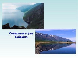 Северные горы Байкала