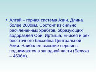 Алтай – горная система Азии. Длина более 2000км. Состоит из сильно расчлененн