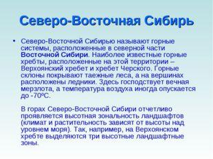 Северо-Восточная Сибирь Северо-Восточной Сибирью называют горные системы, рас