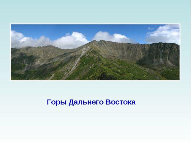 Горы Дальнего Востока