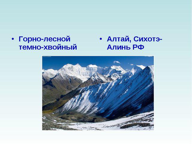 Горно-лесной темно-хвойный Алтай, Сихотэ-Алинь РФ