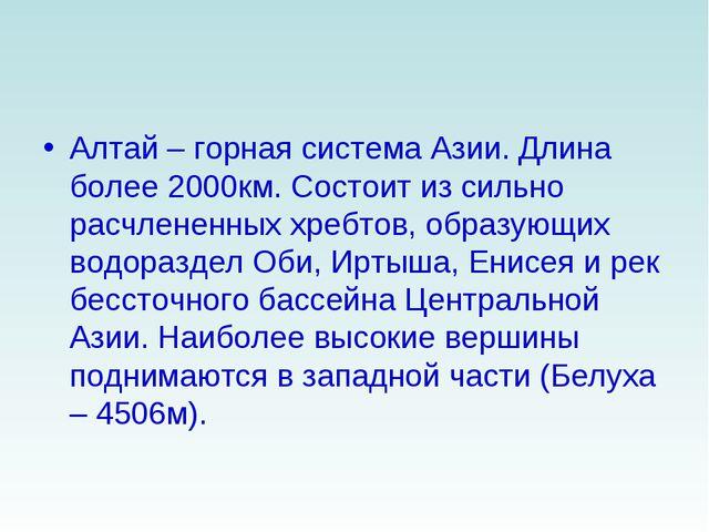 Алтай – горная система Азии. Длина более 2000км. Состоит из сильно расчлененн...