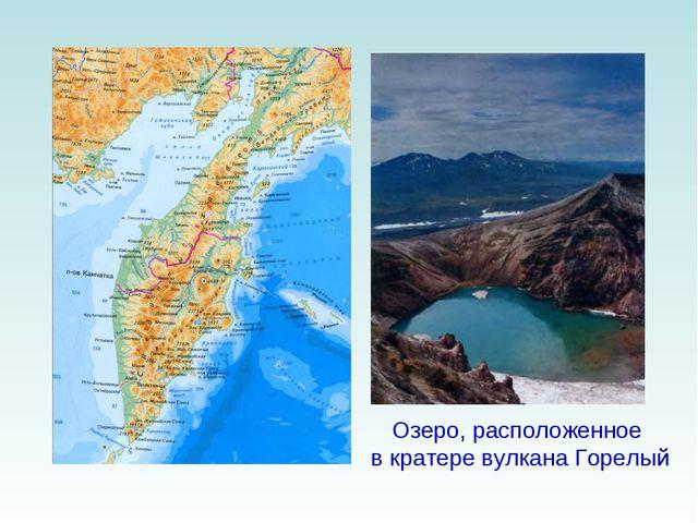 Озеро, расположенное в кратере вулкана Горелый