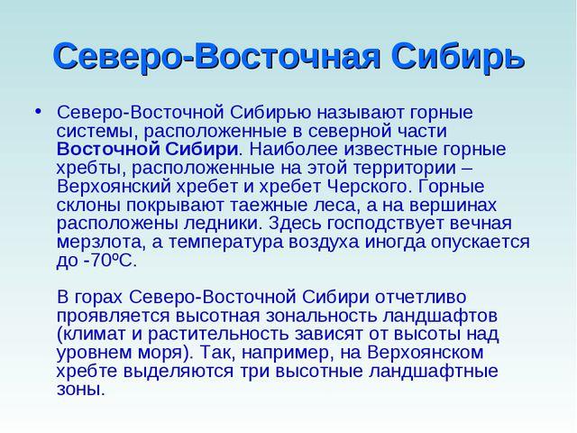 Северо-Восточная Сибирь Северо-Восточной Сибирью называют горные системы, рас...