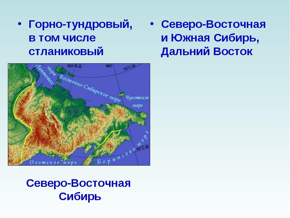 Горно-тундровый, в том числе стланиковый Северо-Восточная и Южная Сибирь, Дал...
