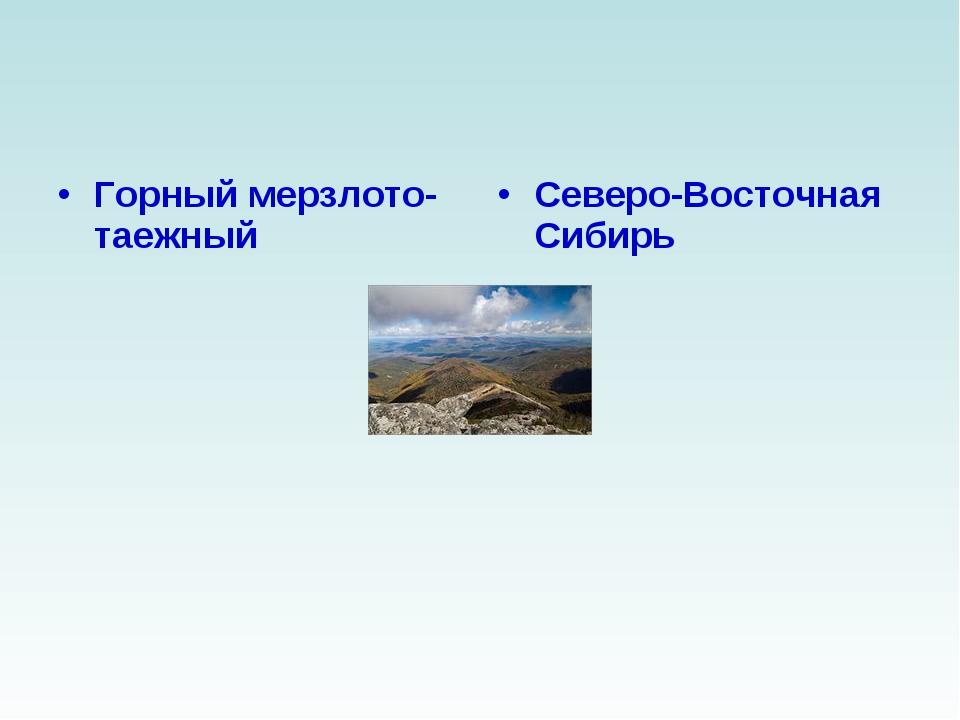 Горный мерзлото-таежный Северо-Восточная Сибирь
