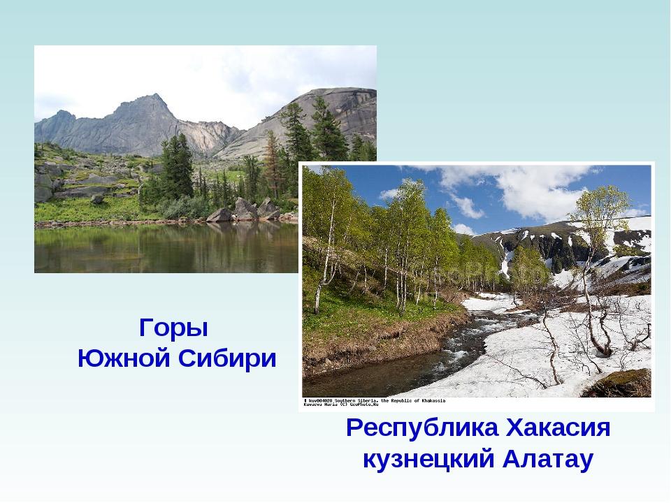 Республика Хакасия кузнецкий Алатау Горы Южной Сибири